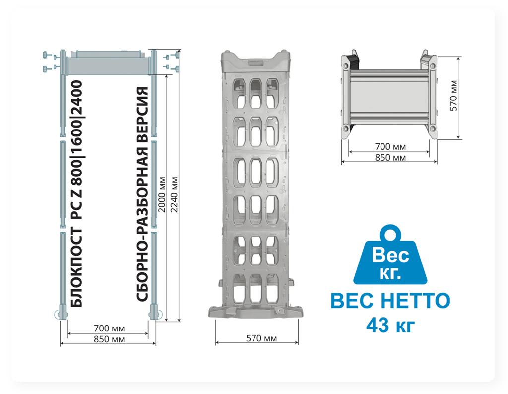 габариты арочного металлодетектора РС Z 800|1600|2400